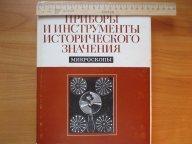 Самый полный КАТАЛОГ , старинных МИКРОСКОПОВ , всех музеев СССР. см. фото. книга продается .