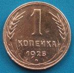 1 копейка 1925 год гурт рубчатый ОРИГИНАЛ ЗАМЕЧАТЕЛЬНЫЙ ЭКЗЕМПЛЯР!!!