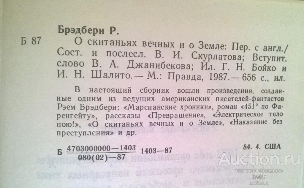 """Рэй Брэдбери, """"О скитаньях вечных и о земле"""". Фантастика.  1987 г."""