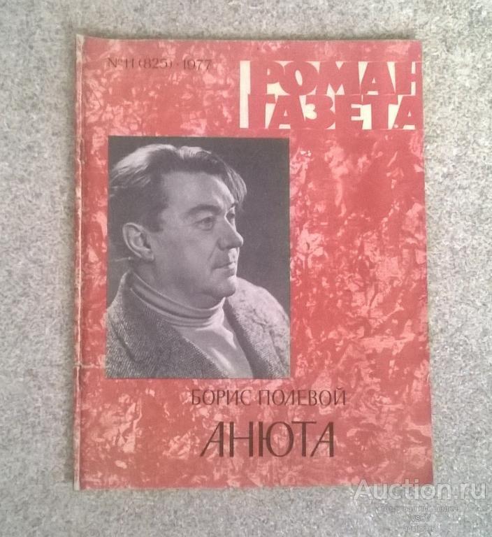 """Роман-газета, №11, 1977 г., Б. Полевой, """"Анюта"""""""
