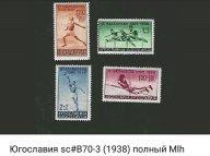 Марки Югославия 1938г. Балканские игры.