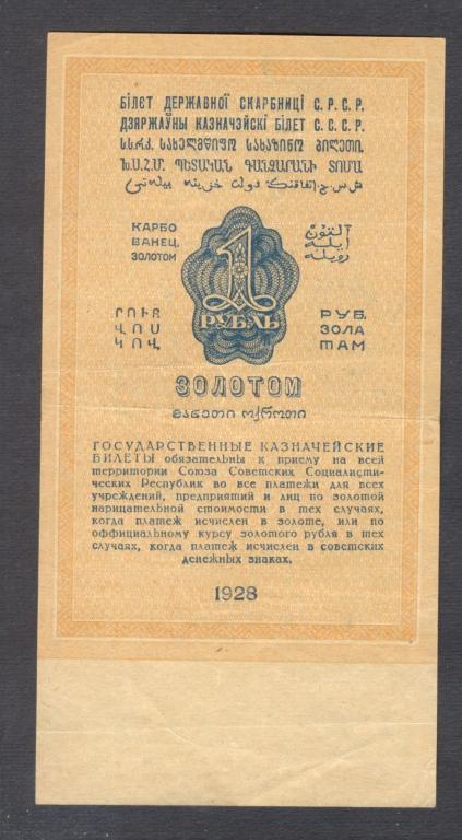 1 рубль золотом 1928 ЮД 0393897 кассир Серов !!! Состояние !!!