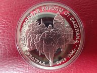 3 рубля 1994 ПРУФ Освобождение Европы от фашизма Белград. ОРИГИНАЛ !! / М 320