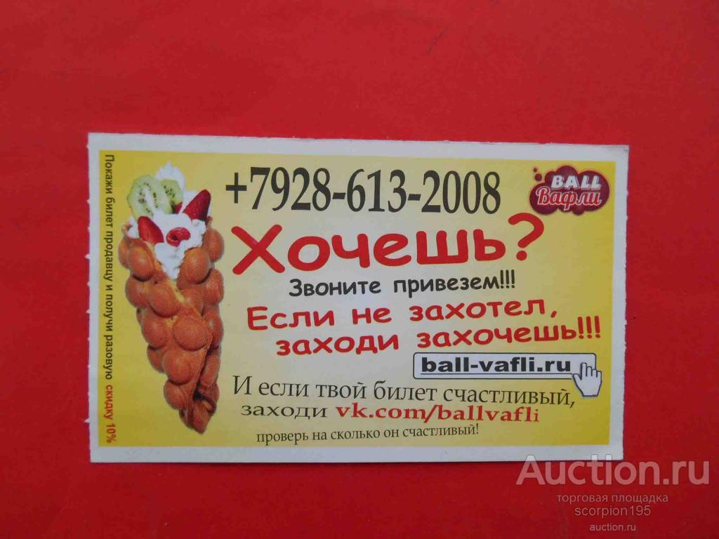 ВОЛГОДОНСК Билет на автобус с рекламой и скидкой (билет-скидка). Парфюмерия, кондитерка