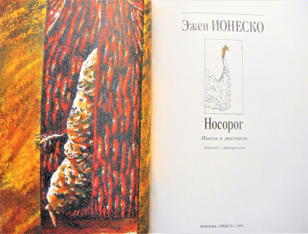 ЭЖЕН ИОНЕСКО. Носорог. Пьесы и рассказы (Волшебн. фонарь)