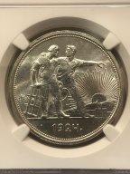 1 РУБЛЬ  1924 СССР   В СЛАБЕ  NGC  MS 63