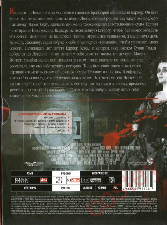 Суини Тодд: демон-парикмахер с Флит-стрит - 2007 (DVD) Digipak in Slipcase
