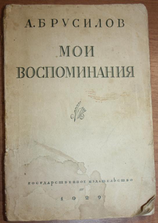 А.Б.Брусилов, Мои воспоминания