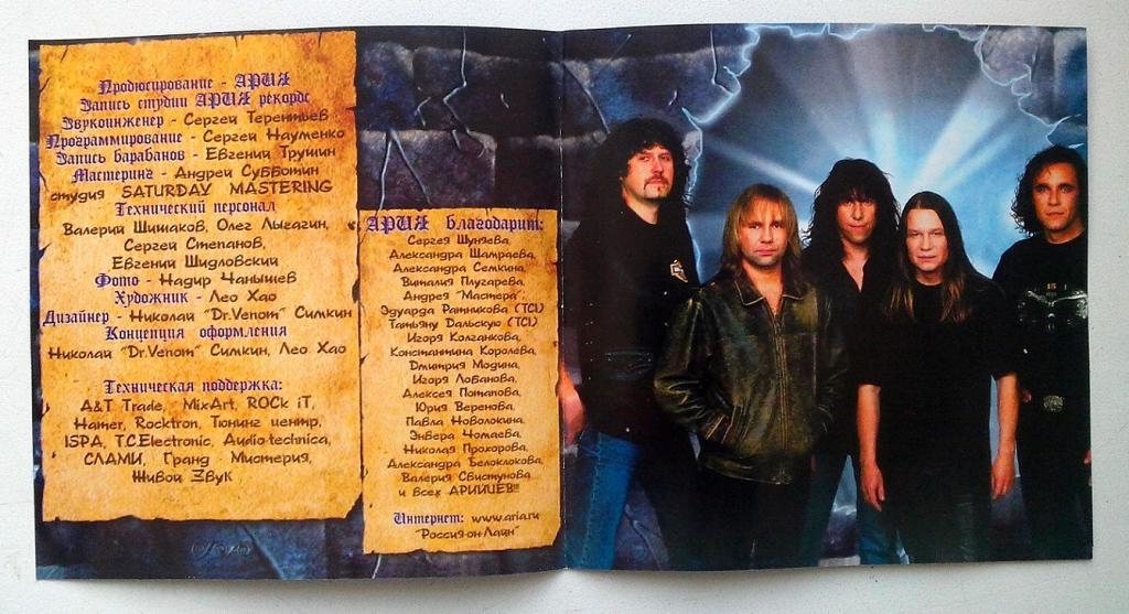 CD. АРИЯ - Химера 2001 Classic Company.