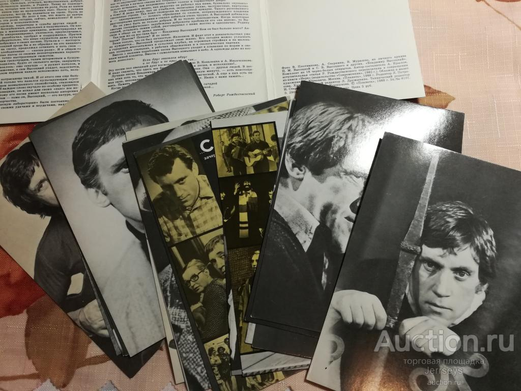 Набор открыток высоцкий 1988