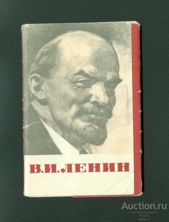 Открытки с лениным 1968, днем рождения