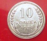 10 копеек 1929 шт 2.1В XF редкая!