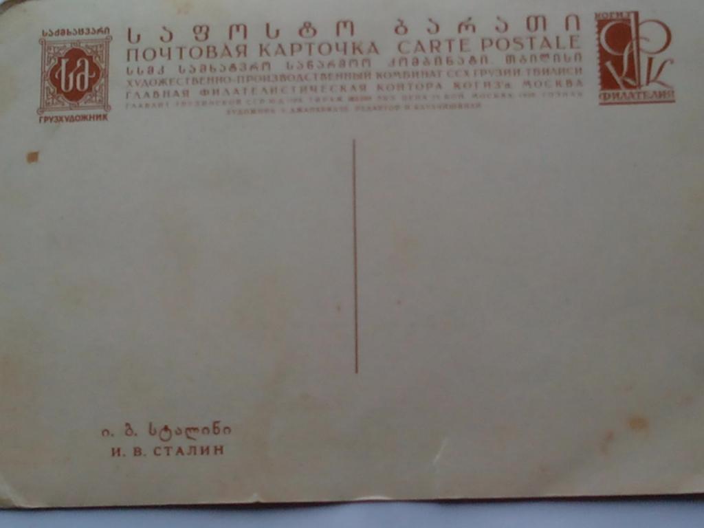 Картинки, почтовая открытка сталин