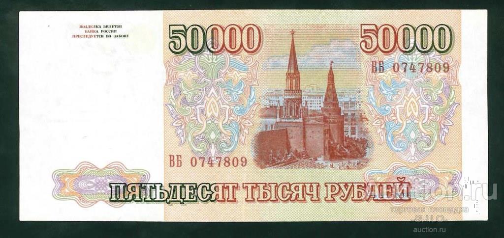 "50000 рублей 1993 (состояние ""XF+"")*"