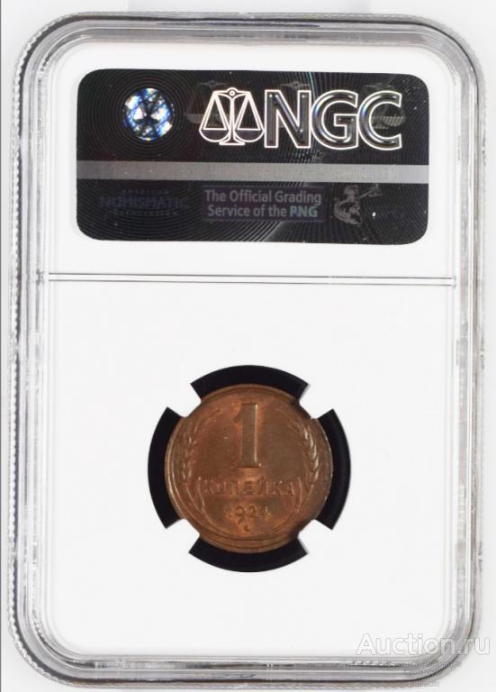 1 копейка 1924 год Слаб NGC MS63BN
