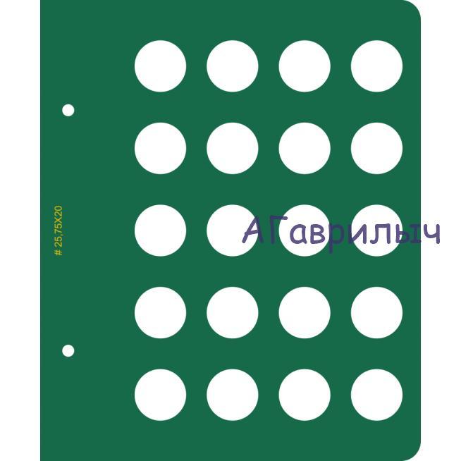 Лист в альбом 2 евро без подписей d-25,75 мм АЛЬБОНУМИЗМАТИКО ALBONUMISMATICO