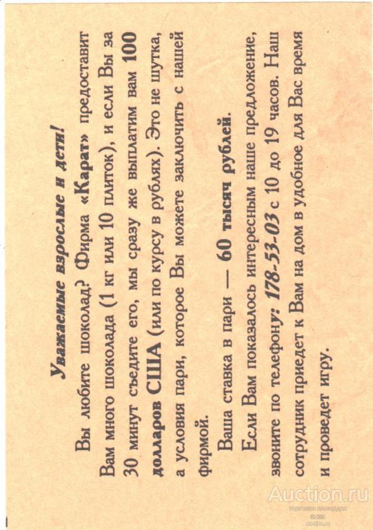 Реклама шоколада прикольная развал СССР нач.90-хг