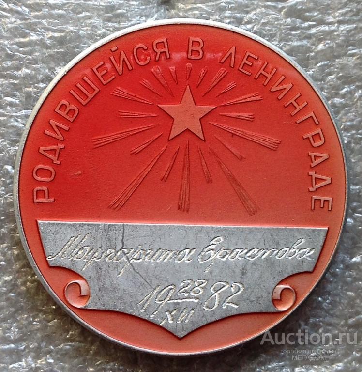 РОДИВШЕЙСЯ В ЛЕНИНГРАДЕ ЛМ 4,6 СМ ЛЕНИН