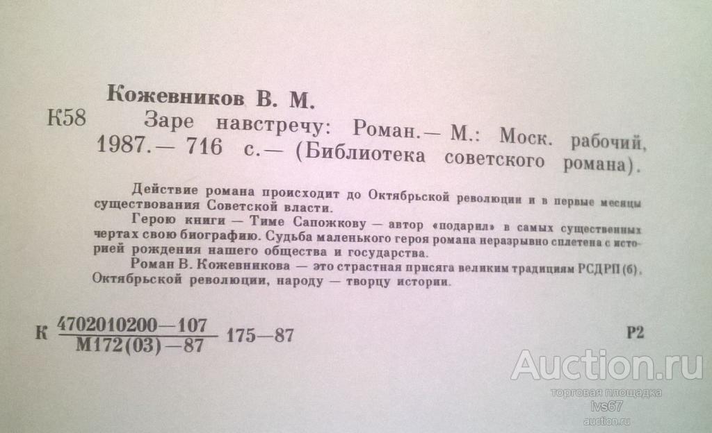 """В. Кожевников, """"Заре навстречу"""". 1987 г."""