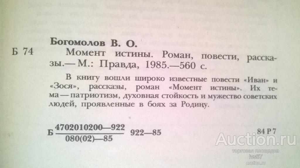 """В. Богомолов, """"Момент истины"""". 1985 г."""