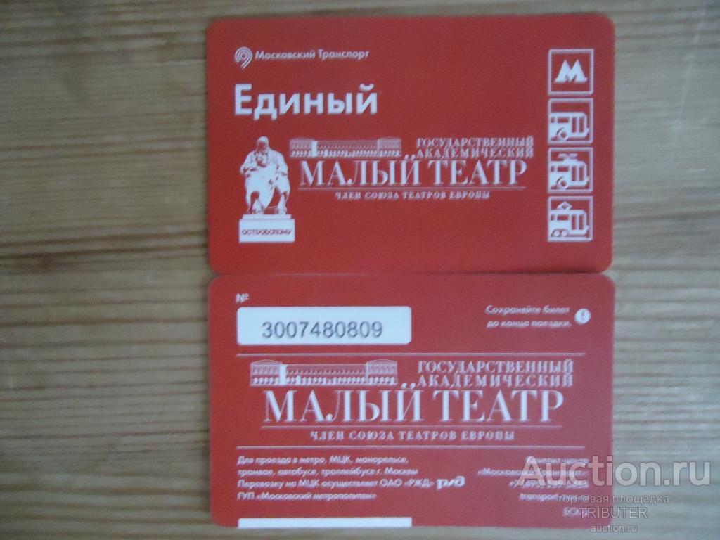 Метро купить билет в театр театр сатирикон афиша на октябрь 2016