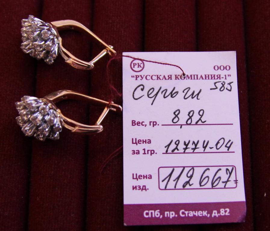 За красноярск ломбард грамм цена 585 старые стоимость часы восток