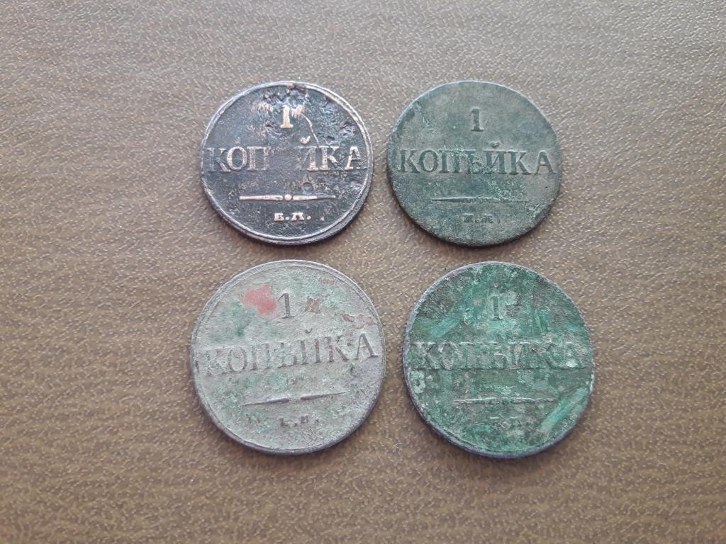 1 КОПЕЙКА 1832, 1833, 1835, 1836г. КРЫЛЬЯ ВНИЗ.