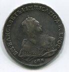 1 рубль 1752 год. СПБ-ЯI.  Хорошая сохранность, редкая!