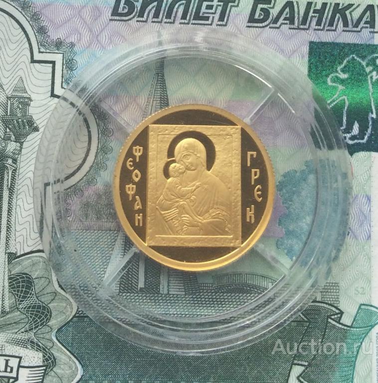 50 рублей 2004 года Феофан Грек. Тираж 1500 штук! Редкий!!!