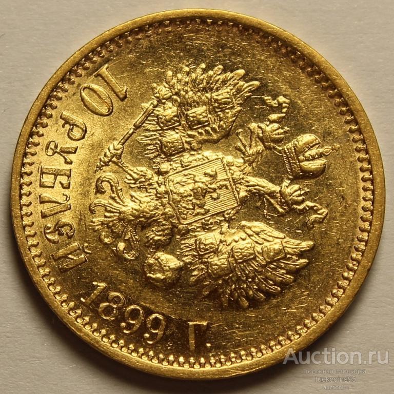 10 рублей 1899 год АГ. Николай II. Золото. Штемпельная!!!