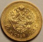 10 рублей 1903 год АР. Николай II. Золото. Штемпельный блеск. Редкость!