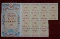 ОБЛИГАЦИЯ 10000 КАРБОВАНЦЕВ 1990 год. РЕДКАЯ!