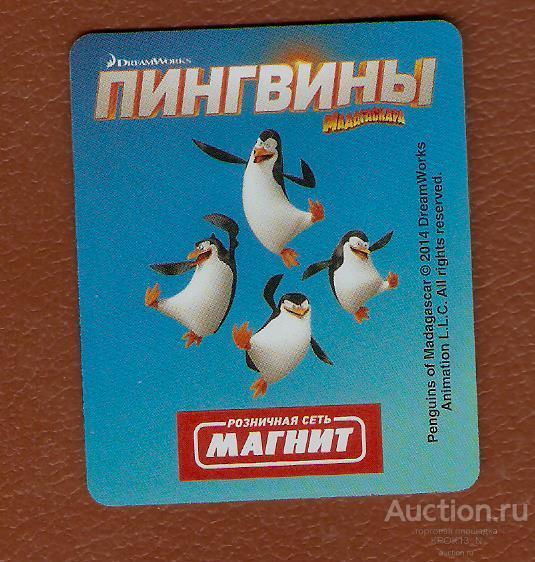 """3 d  Картинка """" порох """" = пингвины = магнит.."""