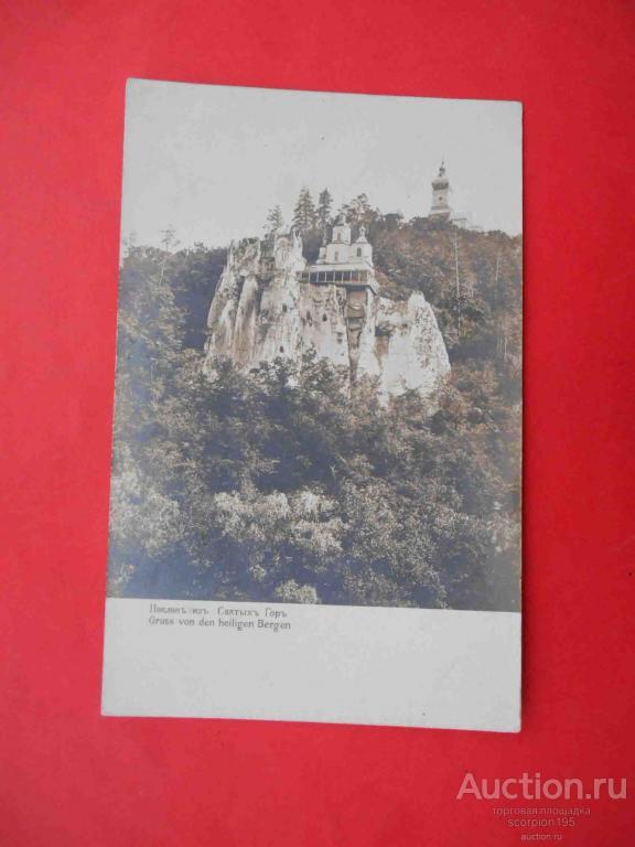 Рисунок, святая гора открытка
