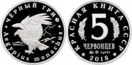 КРАСНАЯ КНИГА СССР, ЧЕРНЫЙ ГРИФ, 5 ЧЕРВОНЦЕВ 2018 Г. ММД, СЕРЕБРО