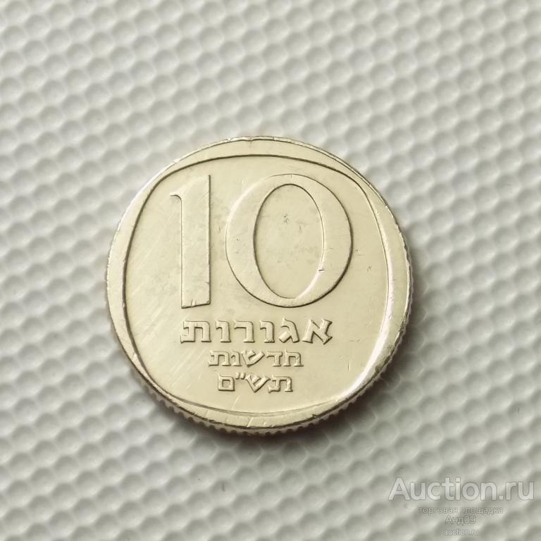 Израиль 10 агорот 1980 года (3471а)