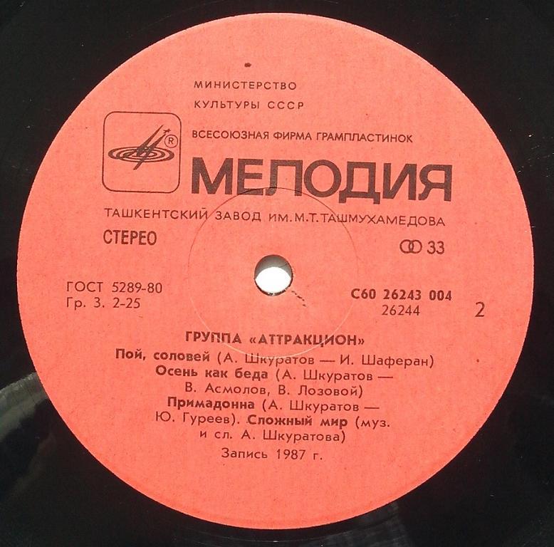 LP. АТТРАКЦИОН'1987 МЕЛОДИЯ. ТЗГ.