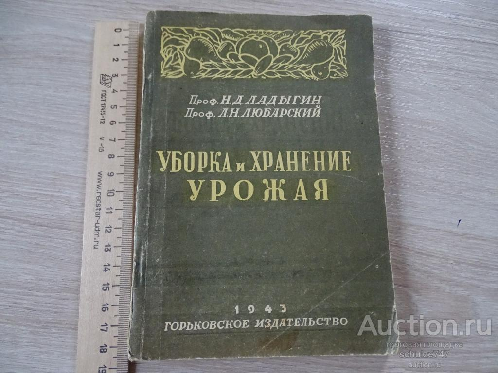 УБОРКА И ХРАНЕНИЕ УРОЖАЯ  авт. ЛАДЫГИН ГОРЬКИЙ 1943 год  103 СТРАНИЦЫ