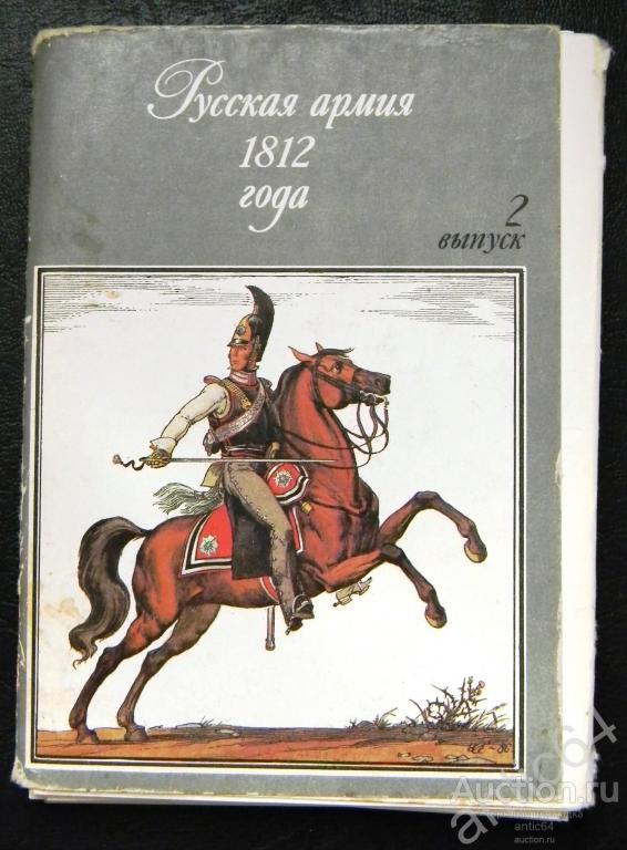 Набор открыток о войне 1812 года, открыткой куму