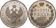 1 рубль 1847 года MW, UNC, Биткин #426