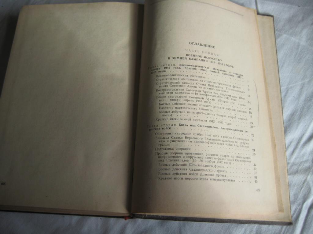 старинная книга ИСТОРИЯ ВОЕННОГО ИСКУССТВА курс лекций 1956 г штампы библиотека секретного отдела! R