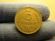 3 копейки 1927 Редкие Хороший сохран №в233,,