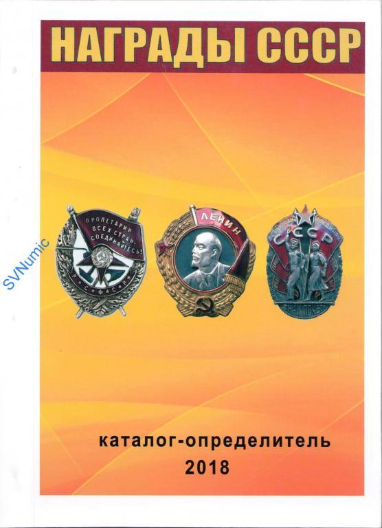 НАГРАДЫ СССР КАТАЛОГ ОПРЕДЕЛИТЕЛЬ СКАЧАТЬ БЕСПЛАТНО