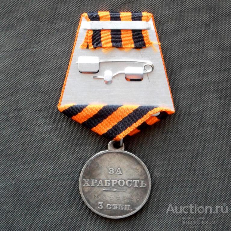 Медаль За храбрость 3-я ст. Николай 2 Т