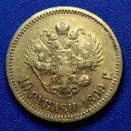 10 рублей 1899 год . Ф.З.