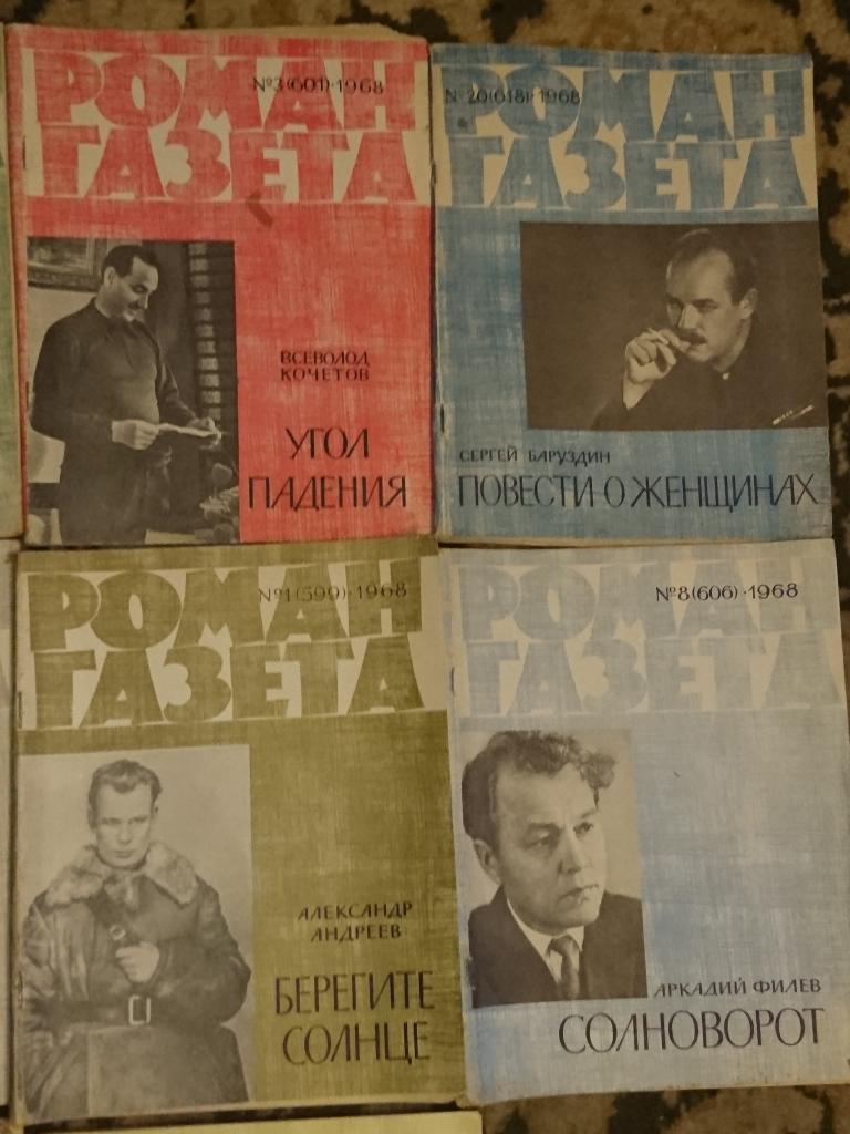 ПОДБОРКА ЖУРНАЛА РОМАН ГАЗЕТА 1968 ГОД, 11 ШТ. РАРИТЕТ