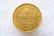 5 рублей 1852 года. Буквы СПБ-АГ