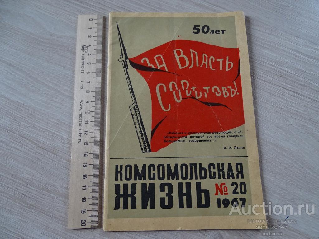 КОМСОМОЛЬСКАЯ ЖИЗНЬ 1967 ГОД  АГИТАЦИЯ СССР