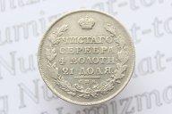 1 рубль 1812 года. Буквы СПБ-МФ. Орёл образца 1812 года, скипетр длинее