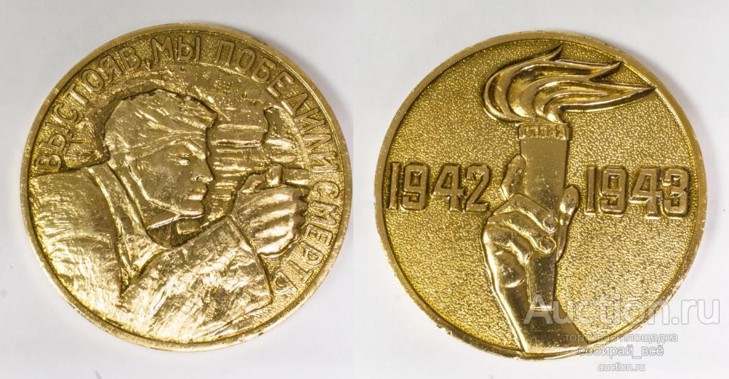 """Медаль настольная """"Выстояв, мы победили смерть"""" 1942-1943 Сталинградская битва, 55 мм"""
